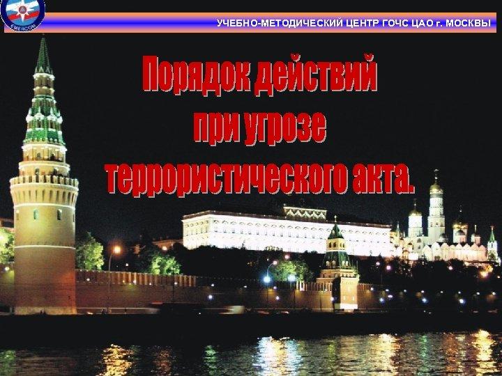 УЧЕБНО-МЕТОДИЧЕСКИЙ ЦЕНТР ГОЧС ЦАО г. МОСКВЫ
