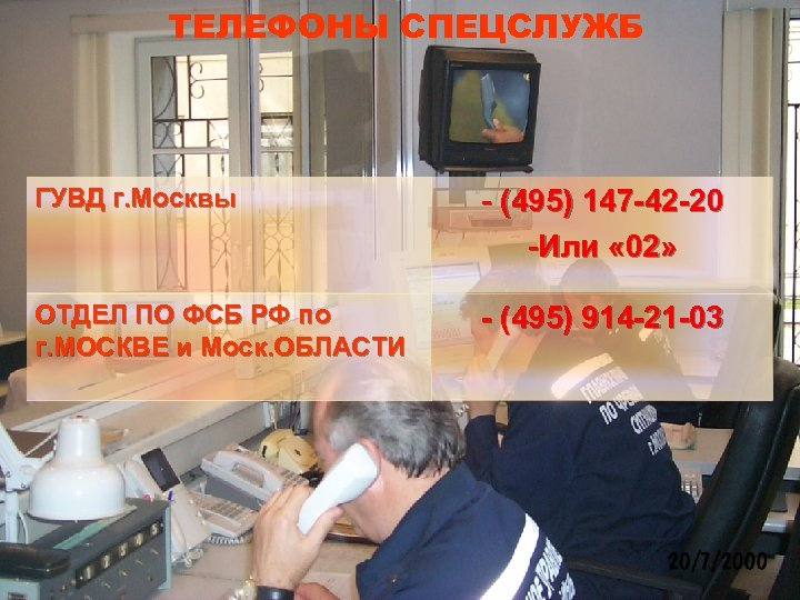 ТЕЛЕФОНЫ СПЕЦСЛУЖБ ГУВД г. Москвы - (495) 147 -42 -20 -Или « 02» ОТДЕЛ