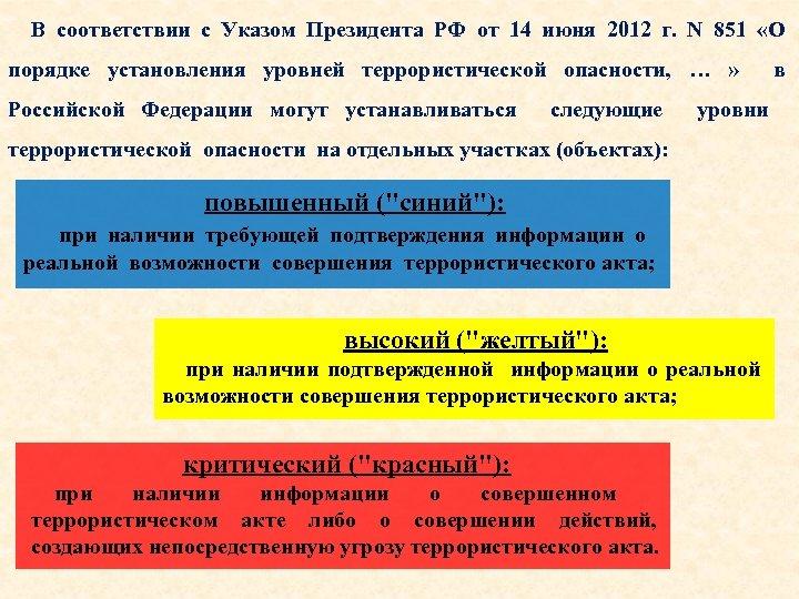 В соответствии с Указом Президента РФ от 14 июня 2012 г. N 851 «О