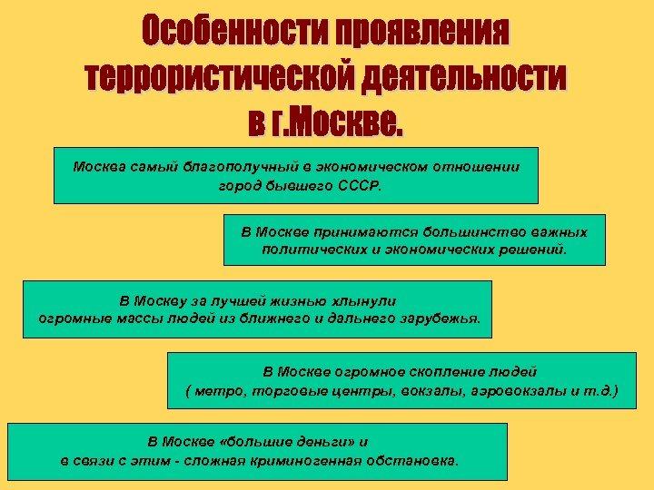 Москва самый благополучный в экономическом отношении город бывшего СССР. В Москве принимаются большинство важных