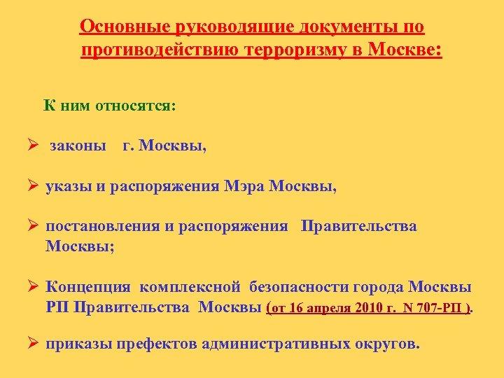 Основные руководящие документы по противодействию терроризму в Москве: К ним относятся: Ø законы г.