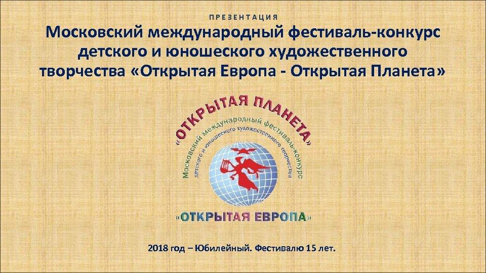 П Р Е З Е Н Т А Ц И Я Московский международный фестиваль-конкурс