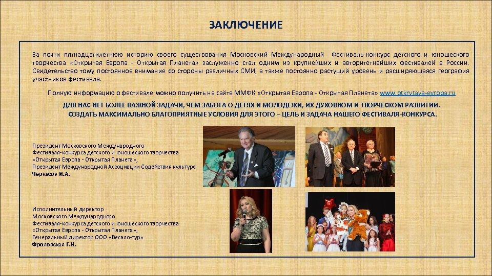 ЗАКЛЮЧЕНИЕ За почти пятнадцатилетнюю историю своего существования Московский Международный Фестиваль-конкурс детского и юношеского творчества