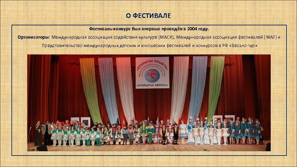 О ФЕСТИВАЛЕ Фестиваль-конкурс был впервые проведён в 2004 году. Организаторы: Международная ассоциация содействия культуре