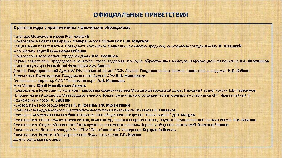 ОФИЦИАЛЬНЫЕ ПРИВЕТСТВИЯ В разные годы с приветствием к фестивалю обращались: Патриарх Московский и всея