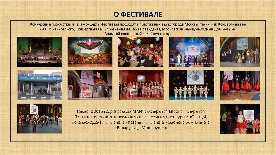 О ФЕСТИВАЛЕ Конкурсные просмотры и Гала-концерты фестиваля проходят в престижных залах города Москвы, таких,