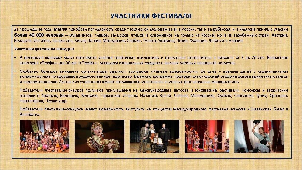 УЧАСТНИКИ ФЕСТИВАЛЯ За прошедшие годы ММФК приобрел популярность среди творческой молодежи как в России,