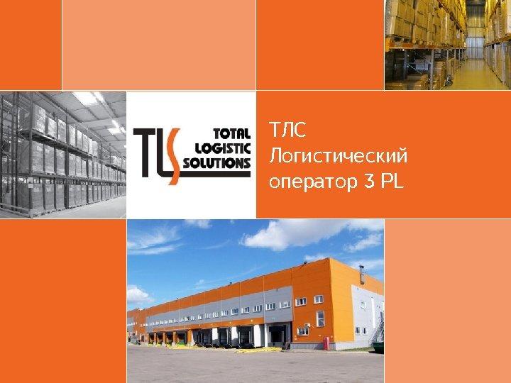 ТЛС Логистический оператор 3 РL