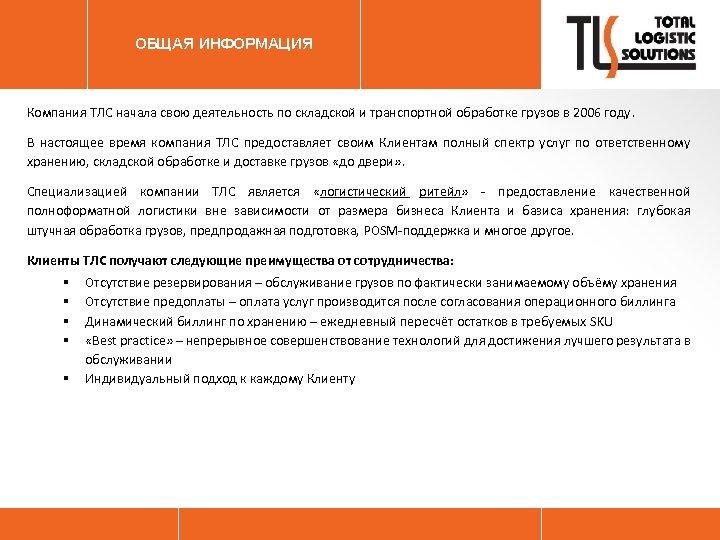 ОБЩАЯ ИНФОРМАЦИЯ Компания ТЛС начала свою деятельность по складской и транспортной обработке грузов в