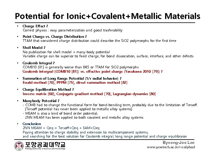 Potential for Ionic+Covalent+Metallic Materials • Charge Effect ? Correct physics : easy parameterization and