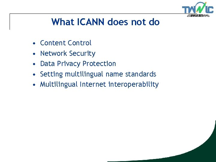 What ICANN does not do • • • Content Control Network Security Data Privacy