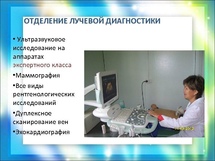 ОТДЕЛЕНИЕ ЛУЧЕВОЙ ДИАГНОСТИКИ • Ультразвуковое исследование на аппаратах экспертного класса • Маммография • Все