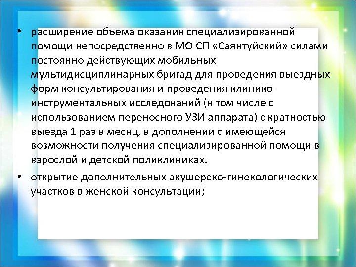 • расширение объема оказания специализированной помощи непосредственно в МО СП «Саянтуйский» силами постоянно