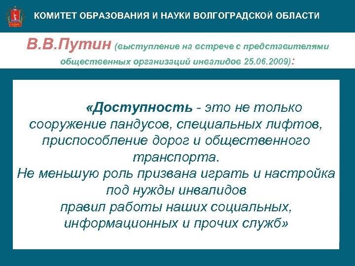 КОМИТЕТ ОБРАЗОВАНИЯ И НАУКИ ВОЛГОГРАДСКОЙ ОБЛАСТИ В. В. Путин (выступление на встрече с представителями