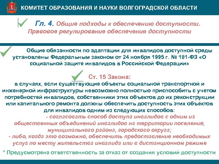 КОМИТЕТ ОБРАЗОВАНИЯ И НАУКИ ВОЛГОГРАДСКОЙ ОБЛАСТИ Гл. 4. Общие подходы к обеспечению доступности. Правовое