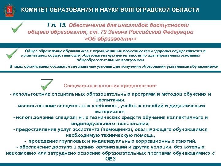 КОМИТЕТ ОБРАЗОВАНИЯ И НАУКИ ВОЛГОГРАДСКОЙ ОБЛАСТИ Гл. 15. Обеспечение для инвалидов доступности общего образования,