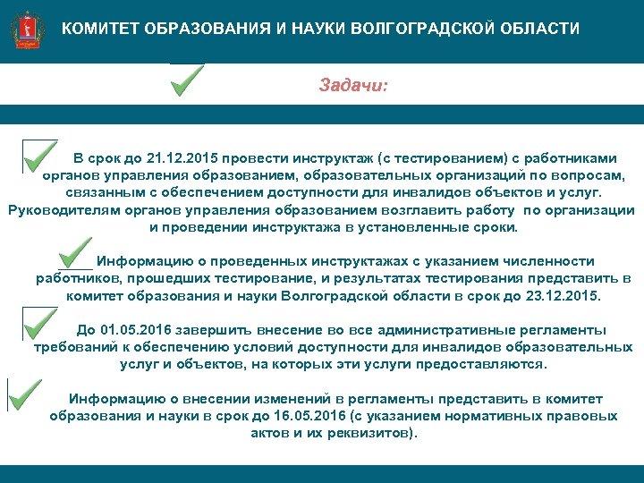 КОМИТЕТ ОБРАЗОВАНИЯ И НАУКИ ВОЛГОГРАДСКОЙ ОБЛАСТИ Задачи: В срок до 21. 12. 2015 провести