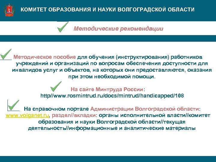 КОМИТЕТ ОБРАЗОВАНИЯ И НАУКИ ВОЛГОГРАДСКОЙ ОБЛАСТИ Методические рекомендации Методическое пособие для обучения (инструктирования) работников
