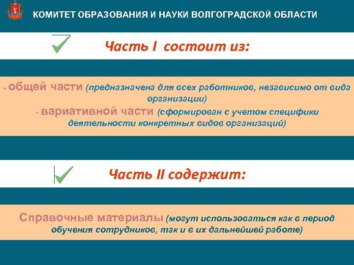 КОМИТЕТ ОБРАЗОВАНИЯ И НАУКИ ВОЛГОГРАДСКОЙ ОБЛАСТИ Часть I состоит из: - общей части (предназначена