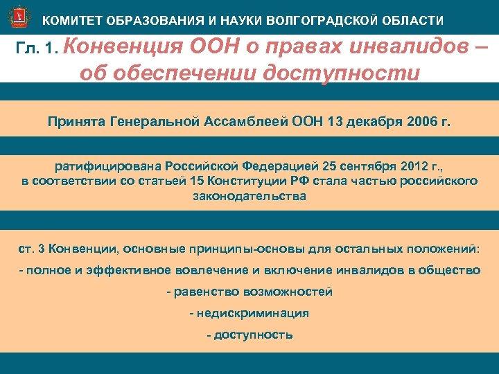 КОМИТЕТ ОБРАЗОВАНИЯ И НАУКИ ВОЛГОГРАДСКОЙ ОБЛАСТИ Гл. 1. Конвенция ООН о правах инвалидов –