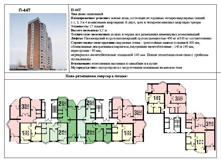 П-44 Т Тип дома: панельный Планировочное решение: жилые дома, состоящие из торцевых четырехквартирных секций