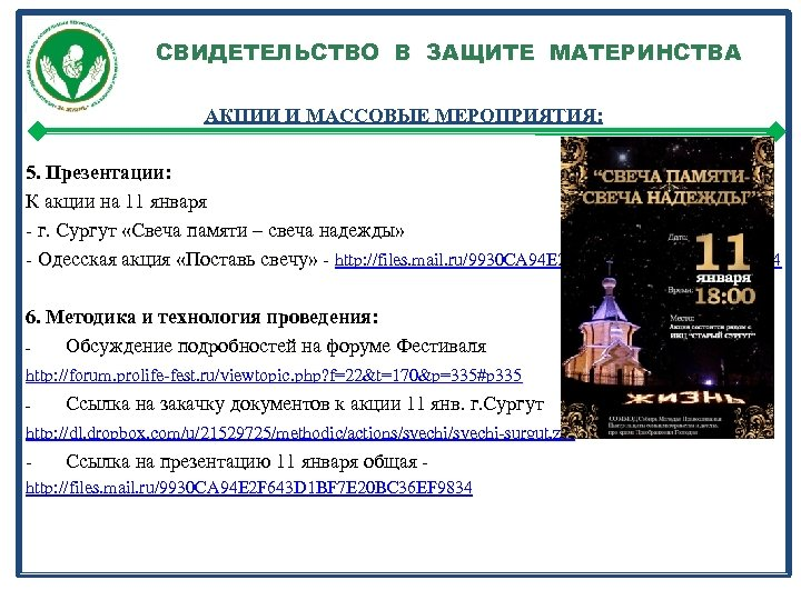 СВИДЕТЕЛЬСТВО В ЗАЩИТЕ МАТЕРИНСТВА АКЦИИ И МАССОВЫЕ МЕРОПРИЯТИЯ: 5. Презентации: К акции на 11