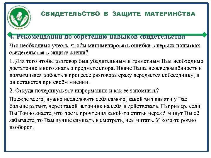 СВИДЕТЕЛЬСТВО В ЗАЩИТЕ МАТЕРИНСТВА 4. Рекомендации по обретению навыков свидетельства Что необходимо учесть, чтобы