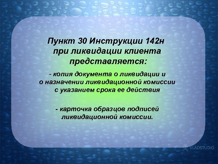 Пункт 30 Инструкции 142 н при ликвидации клиента представляется: - копия документа о ликвидации