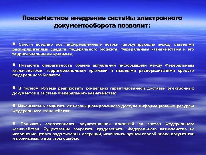 Повсеместное внедрение системы электронного документооборота позволит: • Свести воедино все информационные потоки, циркулирующие между