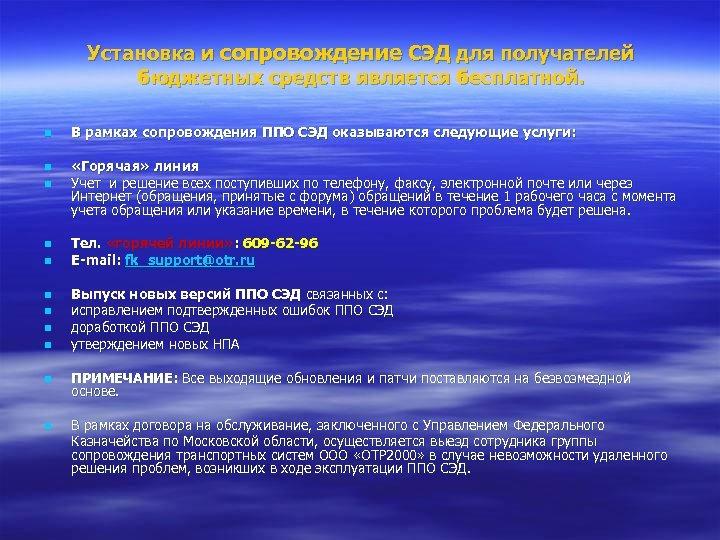 Установка и сопровождение СЭД для получателей бюджетных средств является бесплатной. n n n В
