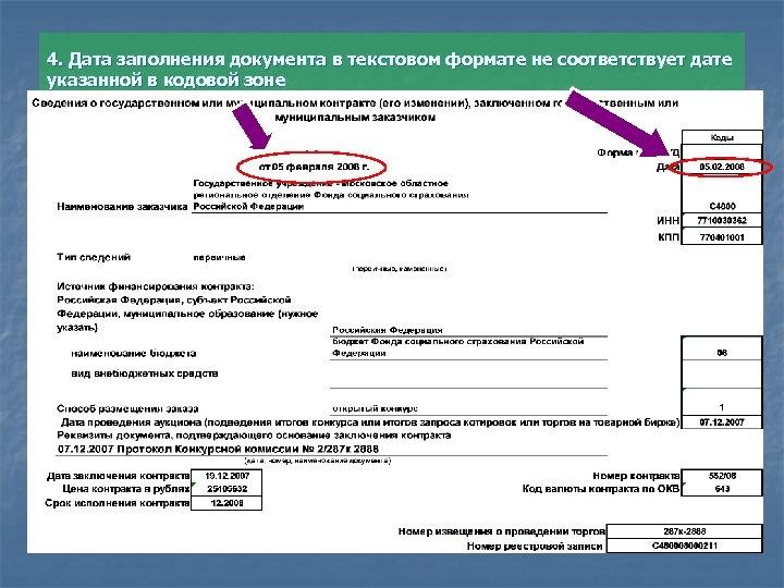 4. Дата заполнения документа в текстовом формате не соответствует дате указанной в кодовой зоне