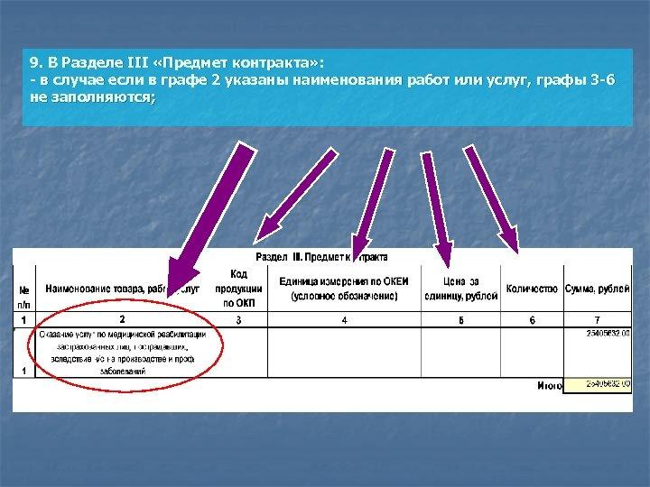 9. В Разделе III «Предмет контракта» : - в случае если в графе 2