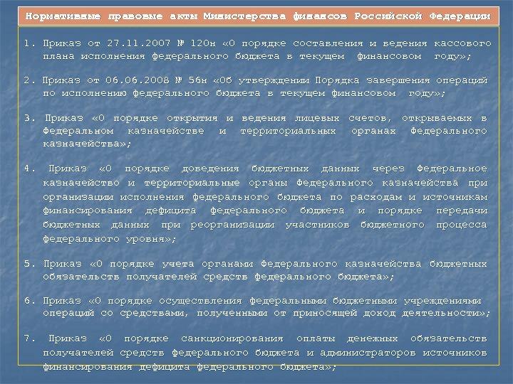Нормативные правовые акты Министерства финансов Российской Федерации 1. Приказ от 27. 11. 2007 №