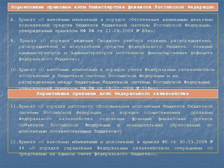 Нормативные правовые акты Министерства финансов Российской Федерации 8. Приказ «О внесении изменений в порядок
