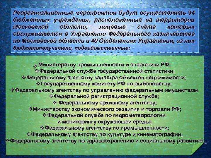 Реорганизационные мероприятия будут осуществлять 94 бюджетных учреждения, расположенные на территории Московской области, лицевые счета