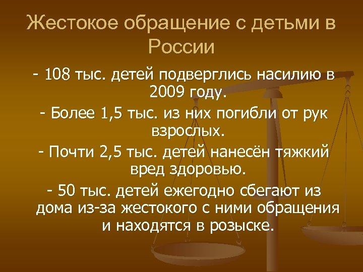 Жестокое обращение с детьми в России - 108 тыс. детей подверглись насилию в 2009