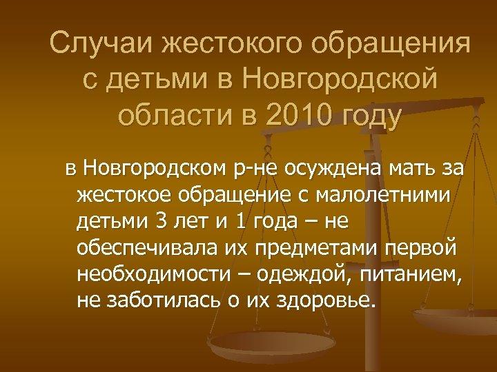 Случаи жестокого обращения с детьми в Новгородской области в 2010 году в Новгородском р-не