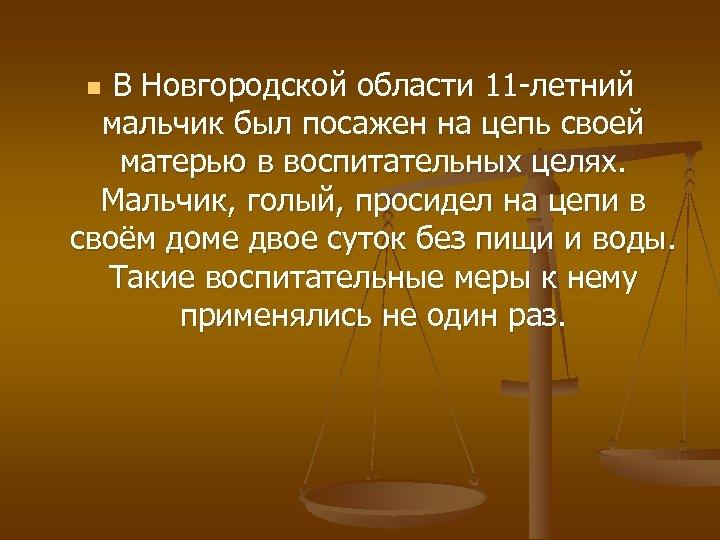 В Новгородской области 11 -летний мальчик был посажен на цепь своей матерью в воспитательных