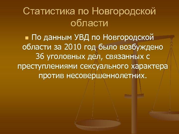 Статистика по Новгородской области По данным УВД по Новгородской области за 2010 год было