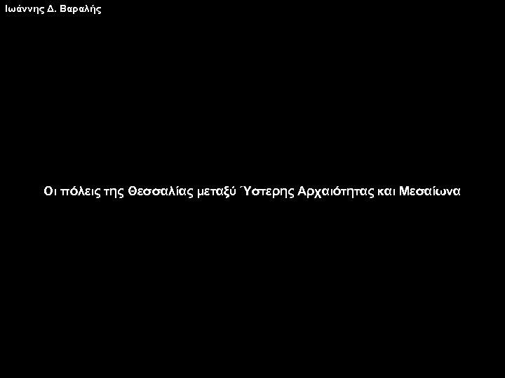 Ιωάννης Δ. Βαραλής Οι πόλεις της Θεσσαλίας μεταξύ Ύστερης Αρχαιότητας και Μεσαίωνα