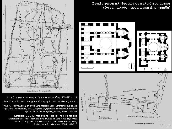 Συγκέντρωση πληθυσμών σε παλαιότερα αστικά κέντρα (Ιωλκός – μεσαιωνική Δημητριάδα) Νέος (; ) μητροπολιτικός