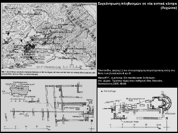 Συγκέντρωση πληθυσμών σε νέα αστικά κέντρα (Λεχώνια) Πλατανίδια, φάρος (; ) και σταυρόσχημος κοιμητηριακός
