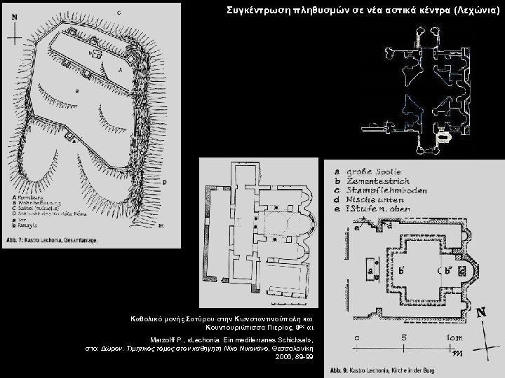 Συγκέντρωση πληθυσμών σε νέα αστικά κέντρα (Λεχώνια) Καθολικό μονής Σατύρου στην Κωνσταντινούπολη και Κουντουριώτισσα