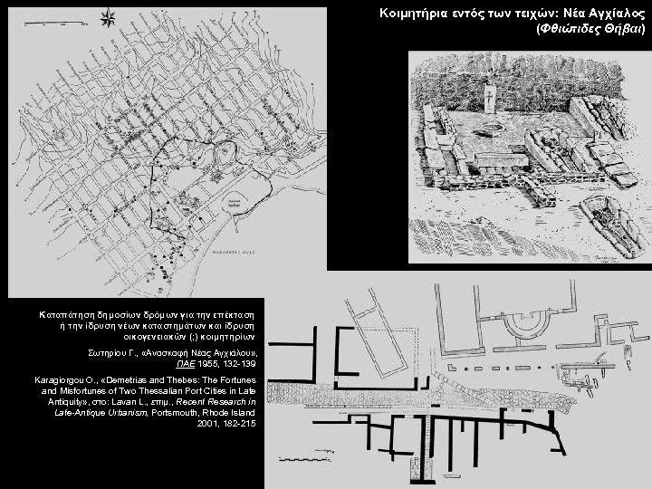 Κοιμητήρια εντός των τειχών: Νέα Αγχίαλος (Φθιώτιδες Θήβαι) Καταπάτηση δημοσίων δρόμων για την επέκταση