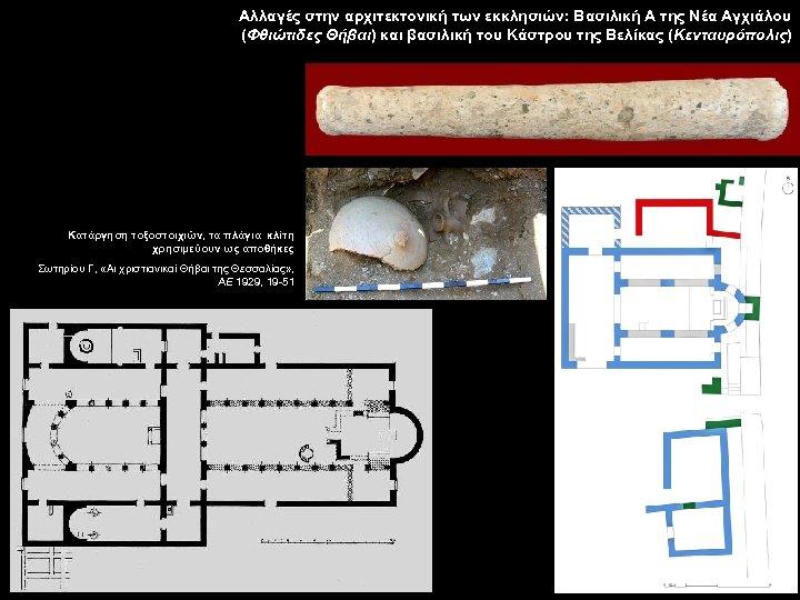 Αλλαγές στην αρχιτεκτονική των εκκλησιών: Βασιλική Α της Νέα Αγχιάλου (Φθιώτιδες Θήβαι) και βασιλική
