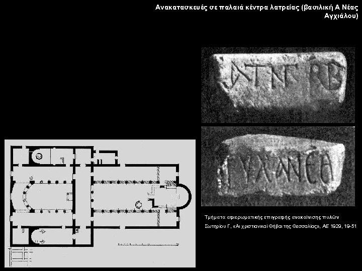 Ανακατασκευές σε παλαιά κέντρα λατρείας (βασιλική Α Νέας Αγχιάλου) Τμήματα αφιερωματικής επιγραφής ανακαίνισης πυλών