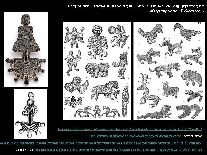 Σλάβοι στη Θεσσαλία: περόνες Φθιωτίδων Θηβών και Δημητριάδας και «Θησαυρός του Βελεστίνου» http: //www.