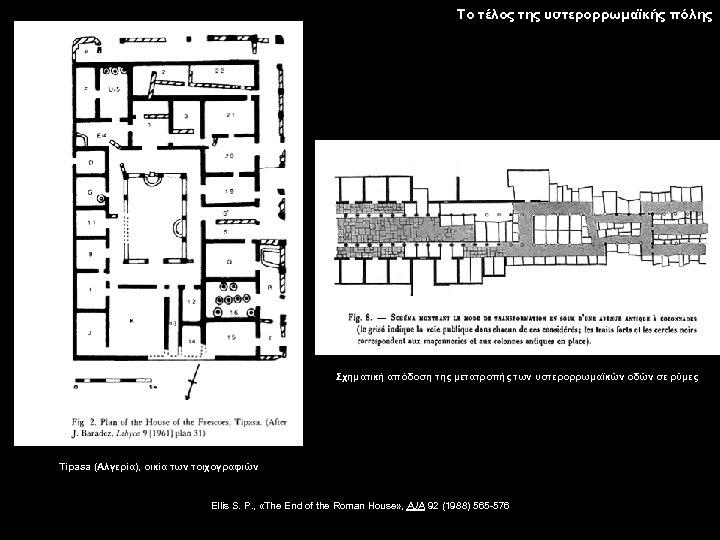 Το τέλος της υστερορρωμαϊκής πόλης Σχηματική απόδοση της μετατροπής των υστερορρωμαϊκών οδών σε ρύμες