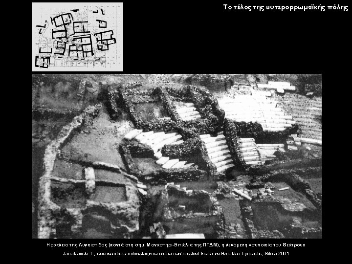 Το τέλος της υστερορρωμαϊκής πόλης Ηράκλεια της Λυγκιστίδος (κοντά στη σημ. Μοναστήρι-Βιτώλια της ΠΓΔΜ),