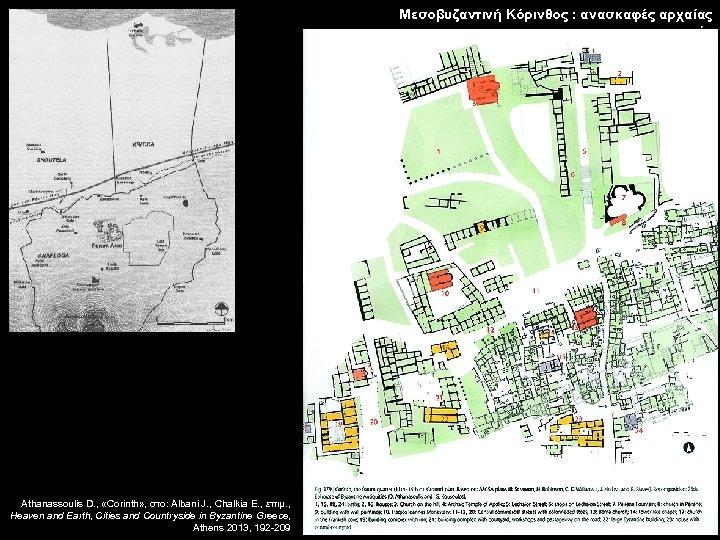 Μεσοβυζαντινή Κόρινθος : ανασκαφές αρχαίας αγοράς Athanassoulis D. , «Corinth» , στο: Albani J.